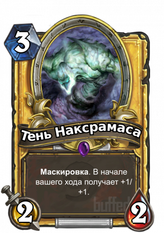 Тень Наксрамаса (Shade of Naxxramas) - Маскировка. В начале вашего хода получает +1/+1.