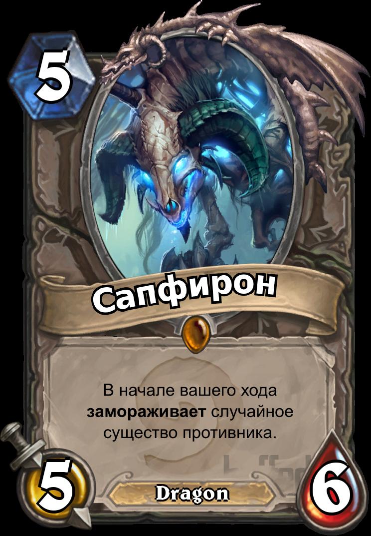 Сапфирон